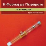 Φυσική Α΄ Γυμνασίου – Βιβλίο Εκπαιδευτικού