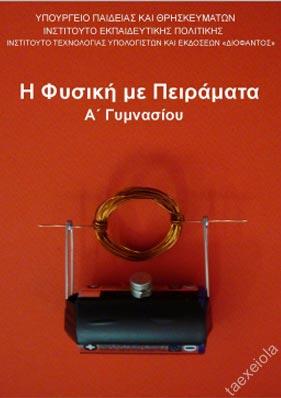 Φυσική Α΄ Γυμνασίου – βιβλίο μαθητή