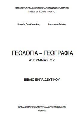 Γεωλογια Γεωγραφια Α Γυμνασιου βιβλιο εκπαιδευτικου