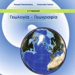 Γεωλογία – Γεωγραφία Α΄ Γυμνασίου – Βιβλίο Μαθητή