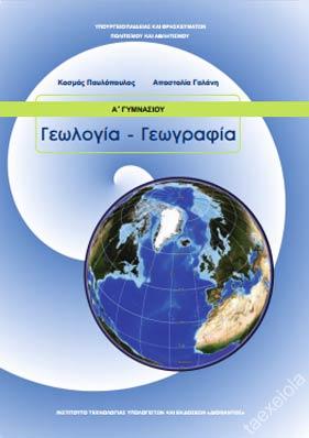 Γεωλογια – Γεωγραφια Α Γυμνασιου βιβλιο μαθητη