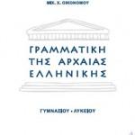Γραμματική Αρχαίας Ελληνικής Γυμνασίου – Λυκείου