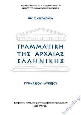 Γραμματικη Αρχαιας Ελληνικης Γυμνασιου Λυκειου