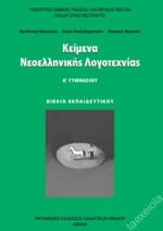 Κείμενα Νεοελληνικής Λογοτεχνίας Α΄ Γυμνασίου – βιβλίο εκπαιδευτικού