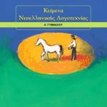 Κείμενα Νεοελληνικής Λογοτεχνίας Α΄ Γυμνασίου – Βιβλίο Μαθητή