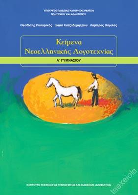 Κειμενα Νεοελληνικης Λογοτεχνιας Α Γυμνασιου βιβλιο μαθητη