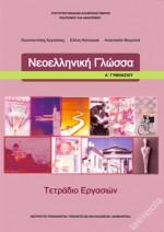 Νεοελληνική Γλώσσα Α΄ Γυμνασίου – τετράδιο εργασιών