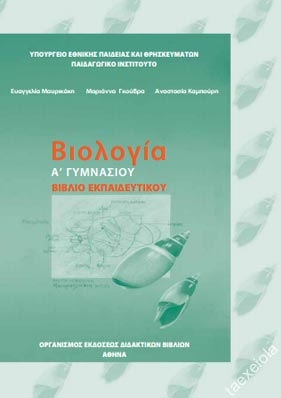 Βιολογία Α΄ Γυμνασίου – βιβλίο εκπαιδευτικού