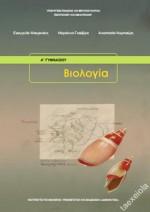 Βιολογία Α΄ Γυμνασίου – βιβλίο μαθητή