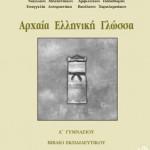 Αρχαία Ελληνική Γλώσσα Α΄ Γυμνασίου – Βιβλίο Εκπαιδευτικού