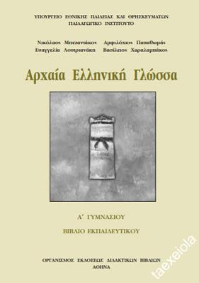 Αρχαια Α Γυμνασιου βιβλιο καθηγητη