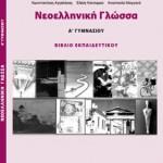 Νεοελληνική Γλώσσα Α΄ Γυμνασίου – Βιβλίο Εκπαιδευτικού