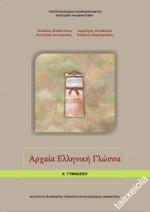 Αρχαία Ελληνική Γλώσσα Α΄ Γυμνασίου – βιβλίο μαθητή