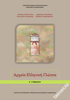Βιβλιο Μαθητη Αρχαιας Ελληνικης Γλωσσας Α Γυμνασιου