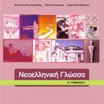 Νεοελληνική Γλώσσα Α΄ Γυμνασίου – Βιβλίο Μαθητή