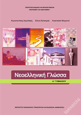 Νεοελληνική Γλώσσα Α΄ Γυμνασίου – Βιβλίο Μαθητή  c8b16573274