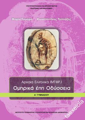 Ομηρικά έπη Οδύσσεια Α΄ Γυμνασίου – βιβλίο μαθητή