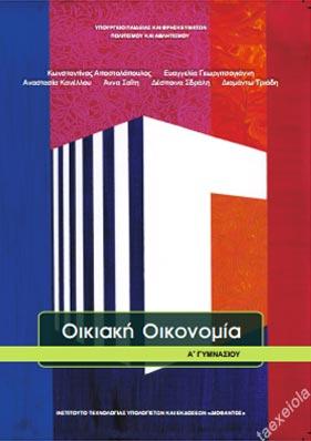 Οικιακη Οικονομια Α Γυμνασιου βιβλιο μαθητη