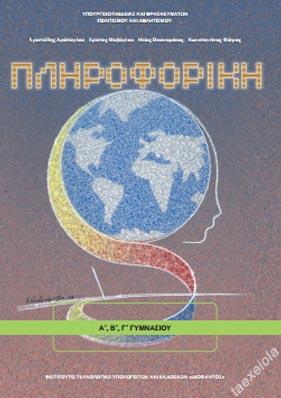 Πληροφορικη Α Β Γ Γυμνασιου βιβλιο μαθητη