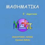 Μαθηματικά Ε΄ Δημοτικού – Λύσεις Βιβλίου