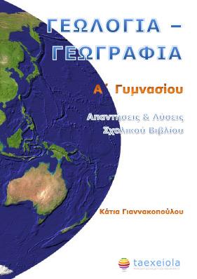 Γεωλογία - Γεωγραφία Α΄ Γυμνασίου Λύσεις Βιβλίου
