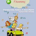 Επαναληπτικές Ασκήσεις & Διαγωνίσματα Γλώσσας Στ΄ Δημοτικού