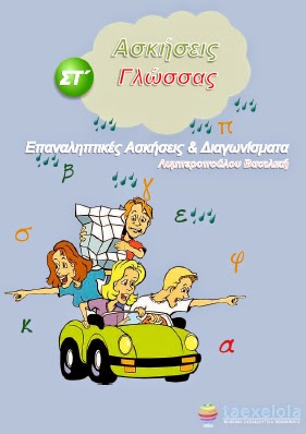 Γλωσσα Στ Δημοτικου Επαναληπτικες Ασκησεις & Διαγωνισματα