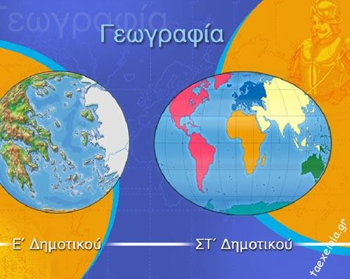 Εκπαιδευτικό Λογισμικό - Γεωγραφίας Ε΄-Στ΄ Δημοτικού