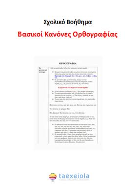 Βασικοί Κανόνες Ορθογραφίας - Βοήθημα