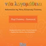Βοήθημα Νεοελληνικής Γλώσσας με Ασκήσεις