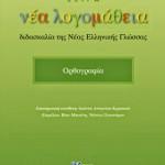 Новая институциональная экономическая теория. ? 3 е изд.,