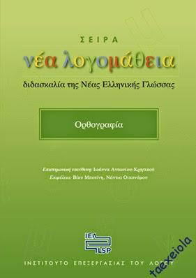 Βοήθημα Ορθογραφίας με Ασκήσεις Νεοελληνικής Γλώσσας