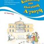 Κοινωνική και Πολιτική Αγωγή Στ΄ Δημοτικού – Βιβλίο Μαθητή