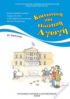 Κοινωνική και Πολιτική Αγωγή Στ΄ Δημοτικού Βιβλίο Μαθητή