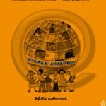 Αγγλικά Ε΄ Δημοτικού – Βιβλίο Καθηγητή