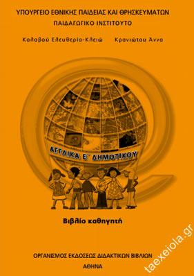 Αγγλικα Ε Δημοτικου Βιβλιο Καθηγητη