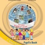 Αγγλικά Ε΄ Δημοτικού – Βιβλίο Μαθητή