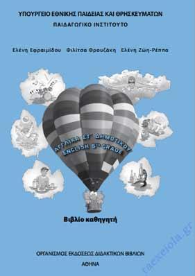 Αγγλικά Στ΄ Δημοτικού – Βιβλίο Εκπαιδευτικού