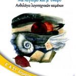 Ανθολόγιο Λογοτεχνικών Κειμένων Ε΄-Στ΄ Δημοτικού – Βιβλίο Μαθητή