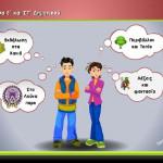 Εκπαιδευτικό Λογισμικό – Γλώσσας Ε΄-Στ΄ Δημοτικού