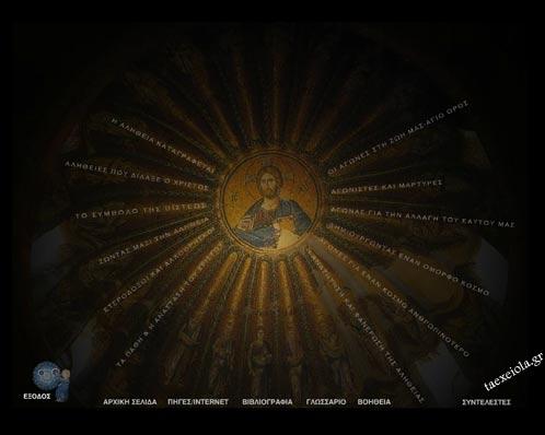 Εκπαιδευτικό Λογισμικό – Θρησκευτικών Ε΄-Στ΄ Δημοτικού