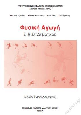 Φυσική Αγωγή Ε΄ & Στ΄ Δημοτικού - Βιβλίο Εκπαιδευτικού