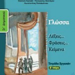 Γλώσσα Στ΄ Δημοτικού – Τετράδιο Εργασιών β΄ τεύχος
