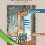 Γλώσσα Στ΄ Δημοτικού – Βιβλίο Μαθητή α΄ τεύχος
