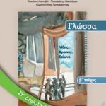 Γλώσσα Στ΄ Δημοτικού – Βιβλίο Μαθητή β΄ τεύχος