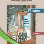 Γλώσσα Στ΄ Δημοτικού – Βιβλίο Μαθητή γ΄ τεύχος