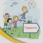 Γραμματική Ε΄ – Στ΄ Δημοτικού – Βιβλίο Δασκάλου
