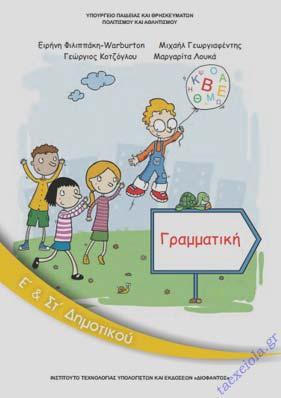 Γραμματικη Ε - Στ Δημοτικου Βιβλιο Δασκαλου
