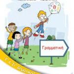 Γραμματική Ε΄ – Στ΄ Δημοτικού – Βιβλίο Μαθητή