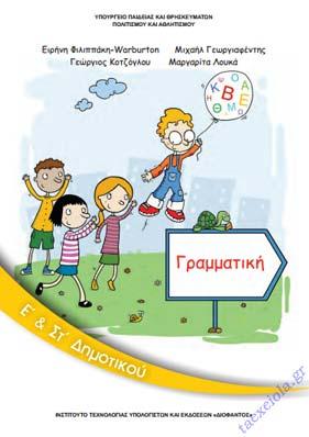 Γραμματικη Ε – Στ Δημοτικου Βιβλιο Μαθητη